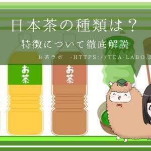 日本茶の種類は?特徴について徹底解説