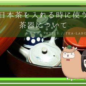 日本茶を入れる時に使う茶器について