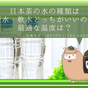 日本茶の水の種類は硬水・軟水どっちがいいの?最適な温度は?