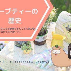 ハーブティーの歴史|古くから人々の健康を支えてきた飲み物。日本に伝わったのはいつ?