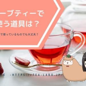 ハーブティーで使う道具は?紅茶で使っているものでも大丈夫?