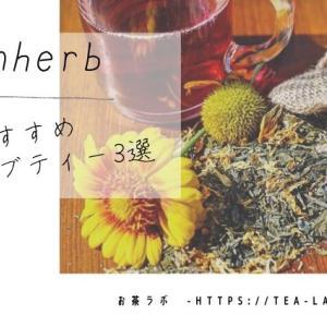 enherbのおすすめハーブティー3選