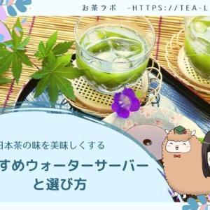 日本茶の味を美味しくするおすすめウォーターサーバーと選び方