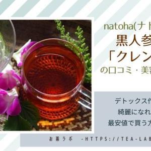 natoha(ナトハ)の黒人参茶「クレンズ」の口コミ・美容効果 デトックス作用で綺麗になれる? 最安値で買う方法も!