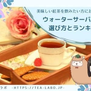 美味しい紅茶を飲みたい方におすすめウォーターサーバーの選び方とランキング