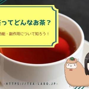 紅茶ってどんなお茶?効果効能・副作用について知ろう!