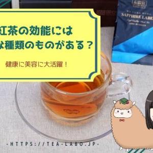 紅茶の効能にはどんな種類のものがある? 健康に美容に大活躍!