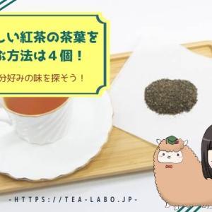 美味しい紅茶の茶葉を選ぶ方法は4個!自分好みの味を探そう!