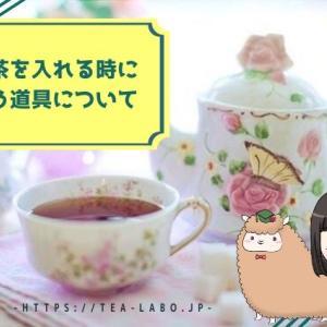 紅茶を入れる時に使う道具について