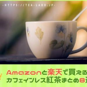Amazonと楽天で買えるカフェインレス紅茶おすすめまとめ8選