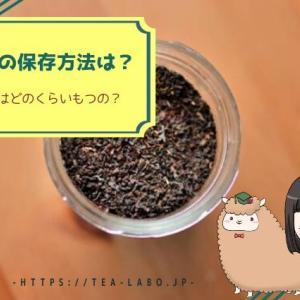 紅茶の保存方法は?茶葉はどのくらいもつの?