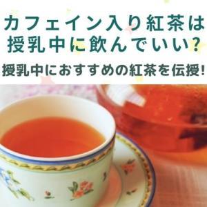 カフェイン入り紅茶は授乳中に飲んでいい?授乳中におすすめの紅茶を伝授!