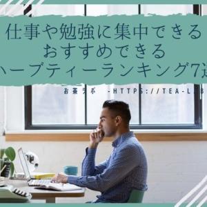 仕事や勉強に集中できるおすすめできるハーブティーランキング7選