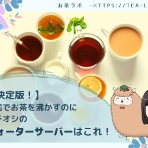 【決定版】自宅でお茶を沸かすのにイチオシのウォーターサーバーはこれ!