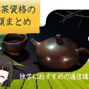 日本茶資格4種類の特徴まとめ・独学におすすめの通信講座も解説