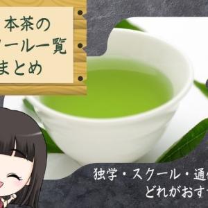 日本茶のスクール一覧まとめ 独学・スクール・通信講座どれがおすすめ?