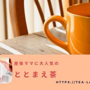 【大人気】ととまえ茶の正しい飲み方・飲むタイミング・購入法教えます