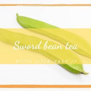 なた豆茶の気になる味は?効果・効能、飲み方を解説!副作用や妊娠時の心配事は?