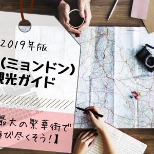 明洞(ミョンドン)の観光ガイド【ソウル最大の繁華街で120%遊び尽くそう!】