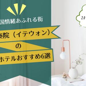梨泰院(イテウォン)の人気ホテルおすすめ6選【2019年版】