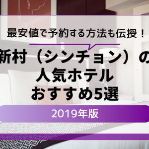 新村(シンチョン)の人気ホテルおすすめ5選【2019年版】