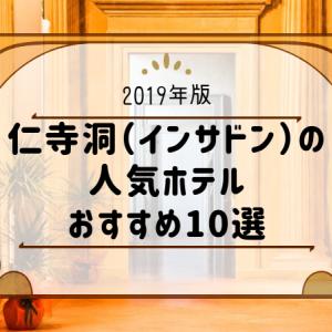 仁寺洞(インサドン)の人気ホテルおすすめ10選【2019年版】