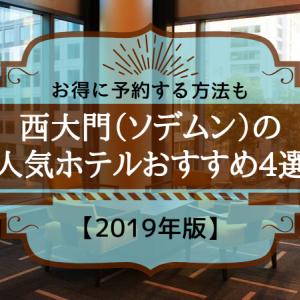 西大門(ソデムン)の人気ホテルおすすめ4選【2019年版】