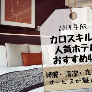カロスキルの人気ホテルおすすめ4選【2019年版】