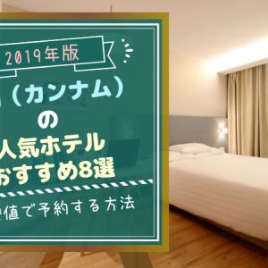 江南(カンナム)の人気ホテルおすすめ8選【2019年版】