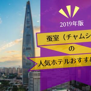 蚕室(チャムシル)の人気ホテルおすすめ7選【2019年版】