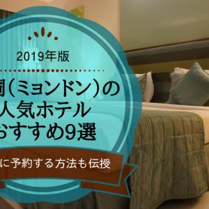 明洞(ミョンドン)の人気ホテルおすすめ9選【2019年版】