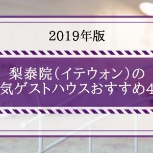 梨泰院(イテウォン)の人気ゲストハウスおすすめ4選【2019年版】