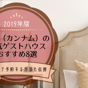 江南(カンナム)の人気ゲストハウスおすすめ8選【2019年版】