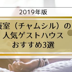 蚕室(チャムシル)の人気ゲストハウスおすすめ3選【2019年版】