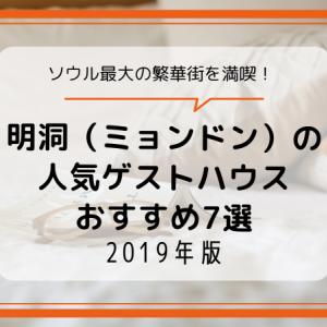 明洞(ミョンドン)の人気ゲストハウスおすすめ7選【2019年版】