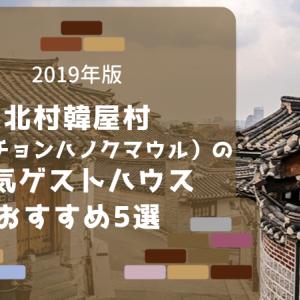 北村韓屋村(プッチョンハノクマウル)の人気ゲストハウスおすすめ5選【2019年版】