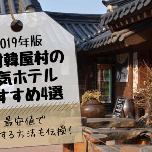 北村韓屋村(プッチョンハノクマウル)の人気ホテルおすすめ4選【2019年版】