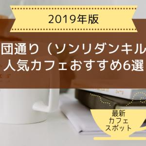 松理団通り(ソンリダンキル)の人気カフェおすすめ6選【2019年版】