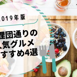 松理団通り(ソンリダンキル)の人気グルメおすすめ4選【2019年版】