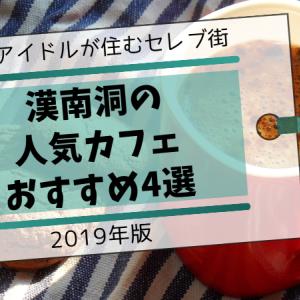 漢南洞(ハンナムドン)の人気カフェおすすめ4選【2019年版】