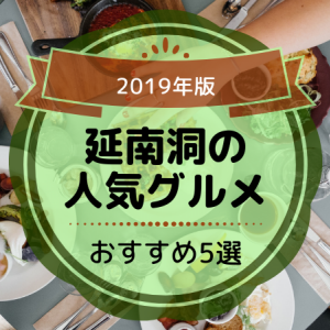 延南洞(ヨンナムドン)の人気グルメおすすめ5選【2019年版】