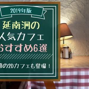延南洞(ヨンナムドン)の人気カフェおすすめ6選【2019年版】