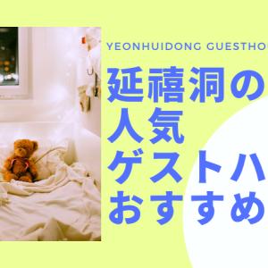 延禧洞(ヨニドン)の人気ゲストハウスおすすめ3選【2019年版】