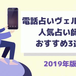 電話占いヴェルニの人気占い師おすすめ3選【2019年版】