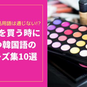 コスメを買う時に役立つ韓国語のフレーズ集10選!日本の化粧品用語は通じません!