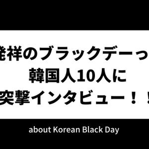 恋人がいない人限定のイベント!?韓国のブラックデーについて韓国人10人に突撃インタビュー!