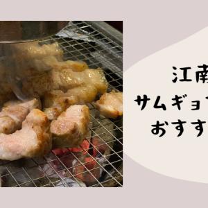 江南(カンナム)の人気サムギョプサル店おすすめ4選【2020年】