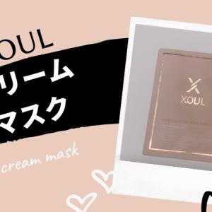 XOULクリームマスクを徹底レビュー!韓国で話題のヒト幹細胞培養液配合のパック