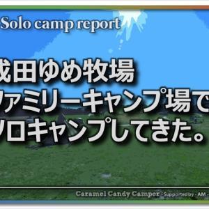 千葉県の成田ゆめ牧場でソロキャンプ