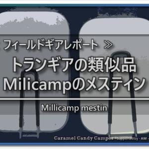 偽物臭がするけど使い易いMilicampのメスティン
